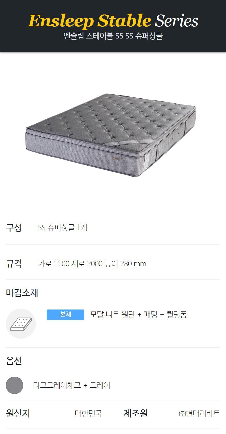 엔슬립 스테이블 S5 SS 슈퍼싱글/다크그레이체크 / 그레이/상부: 가로 1100 세로 2000 높이 280 mm/매트리스:모달 니트 원단 + 패딩 + 퀼팅폼 /대한민국 /㈜현대리바트 /