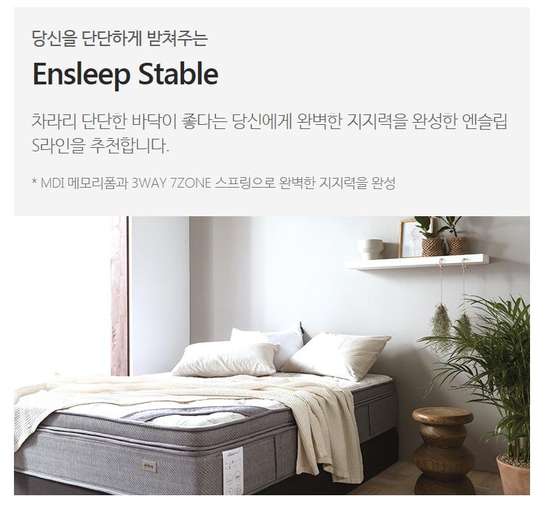 당신을 단단하게 받쳐주는 Ensleep Stable