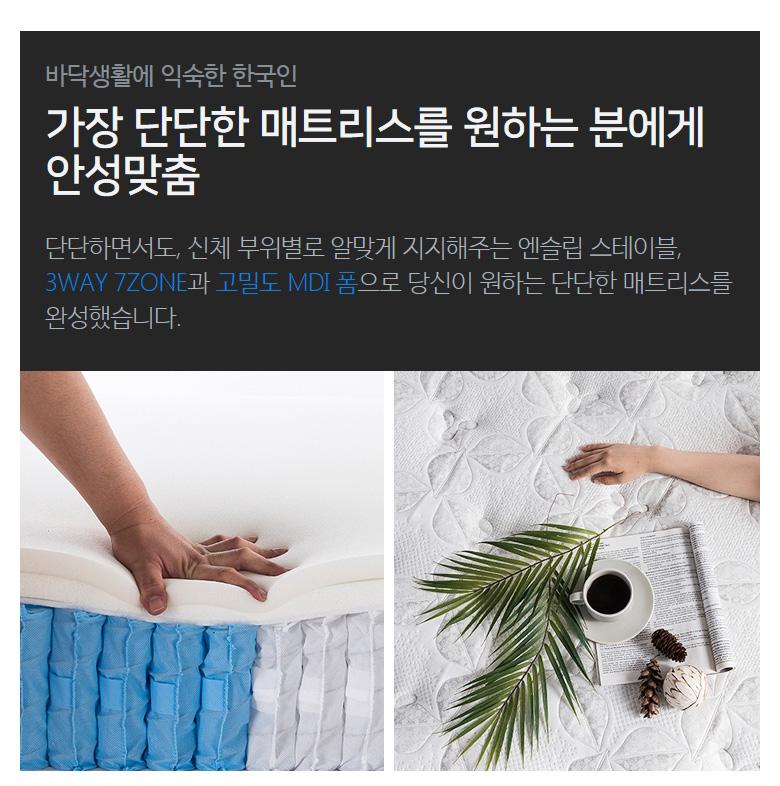 바닥생활에 익숙한 한국인 가장 단단한 매트리스를 원하는 분에게 안성맞춤