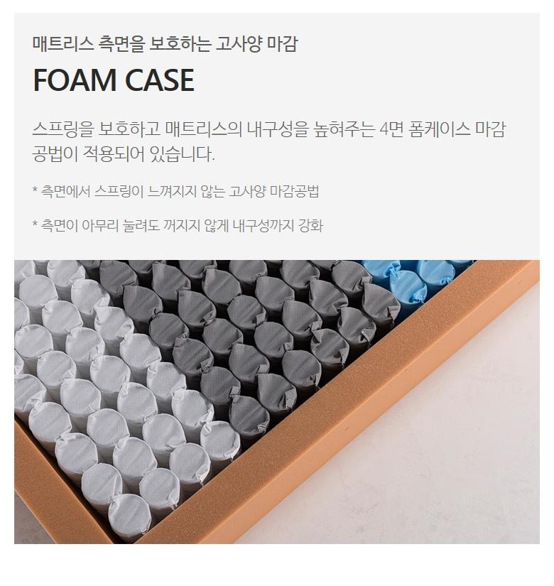 매트리스 측면을 보호하는 고사양 마감 FOAM CASE