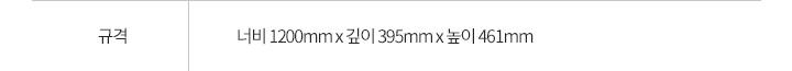 규격:가로 1200* 세로 395* 높이 461 (단위:mm)