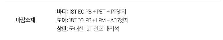 마감소재: 바디: 18T E0 PB + PET + PP엣지 / 도어: 18T E0 PB+LPM+ABS엣지/ 상판: 국내산 12T 인조대리석