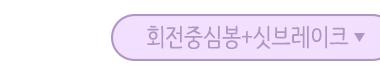 회전중심봉+싯브레이크